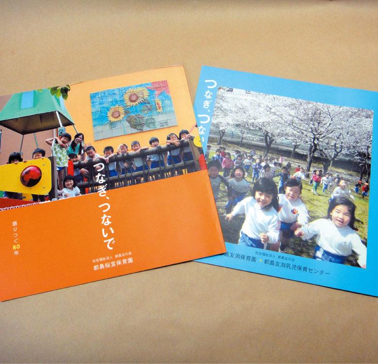 都島友の会 記念冊子