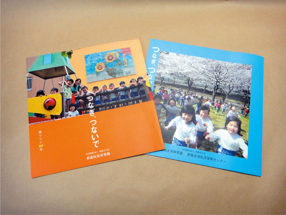 都島友の会冊子